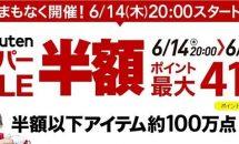 今夜20時より楽天スーパー半額SALE開始、HUAWEI Mate 10 Proが衝撃の46112円など
