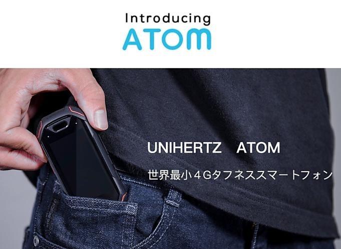 unihertz-Atom.05