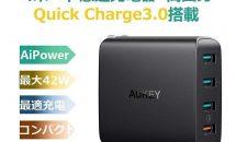 発売記念クーポン、QC3.0対応4ポートUSB充電器『AUKEY PA-T18』が割引価格に