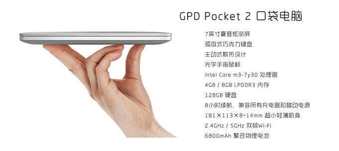 GPD-Pocket-2.003
