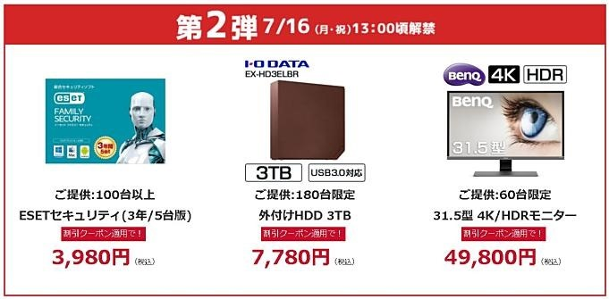 NTT-X-sale-20180715.01