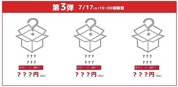 NTT-X-sale-20180715.02