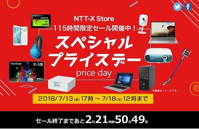 NTT-X-sale-20180715