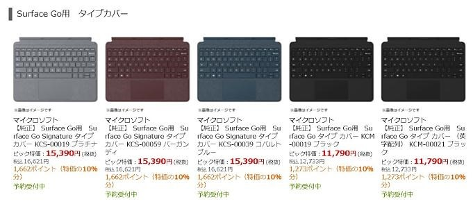 Surface-Go-20180712.1