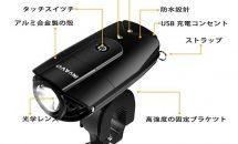 (終了)7/6限り、自転車ヘッドライト 防水1200mAhが1343円など値下げ中―Amazonタイムセール
