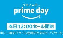 (終了)年に一度のビッグセール『Amazonプライムデー2018』、本日12時よりスタート