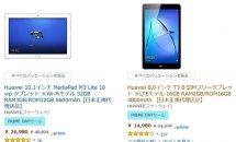 プライムデーで『HUAWEI P20 lite』や『MediaPad』などスマホ・タブレットが特価に