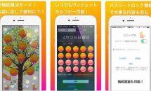 通常240円のコピペ支援『コピーの実』が120円に、iOSアプリ値下げ情報 2018/7/3