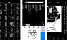 通常2600円の電子辞典『大辞林』が1600円に、iOSアプリ値下げ情報 2018/7/10