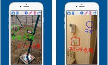 通常240円の写真に手書き『DirectionsCreator』やバトルシティ3D版などが無料に、iOSアプリ値下げ情報 2018/7/11
