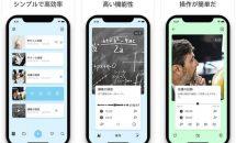 通常600円の音声と文字・画像を保存『ボイス-メモ』などが無料に、iOSアプリ値下げ情報 2018/7/14