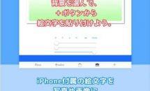 通常120円のiOS絵文字を写真に追加『絵文字すたんぷ』などが無料に、iOSアプリ値下げ情報 2018/7/15