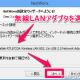 PCのデータ転送量を監視/測定/通知できる『NetWorx』を試す