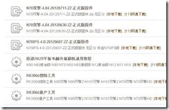 原道 N70双撃 ファームウェアの更新方法(準備編)