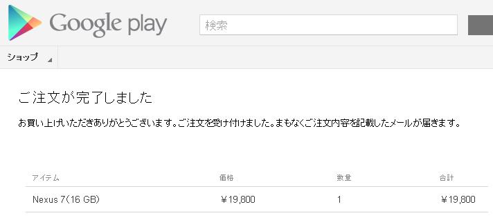 Google Nexus 7 が日本発売キターーーーー!!