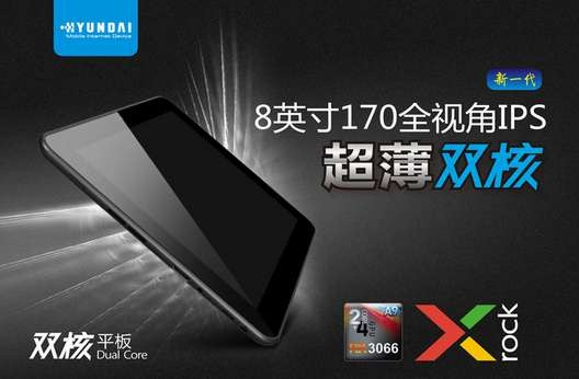 即納!8インチ + 390g + 薄さ8.5mmのデュアルコア中華Pad 「 HYUNDAI Rock X 」