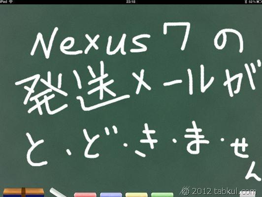iPad と 激安スタイラスペンで使える お絵かきアプリを探してみた (真夜中のガジェッター第9話)