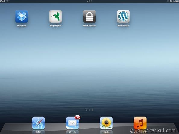 iOS と Android と Windows でパスワードを一元管理 「minikeepass の使い方」(画像あり)