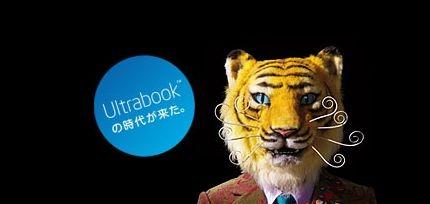 インテル が 「Windows 8 タブレット」のイベント開催(9/27)