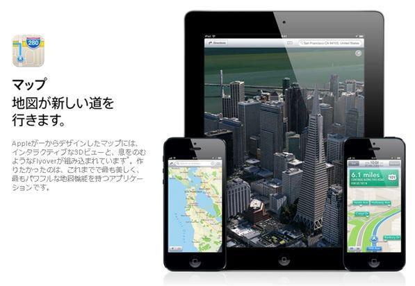 iOS 6 マップ問題に救いの手、GoogleMapが年内リリースか