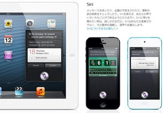 iOS 更新キターー!目玉は Siri と アップル開発のマップ か