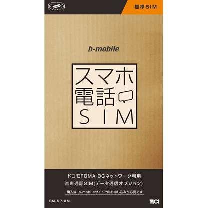 イオン専用SIMが150kbpsに速度UP、料金据え置き
