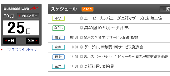 Nexus 7 日本発売か!! Google 新製品・新サービス発表会(9/25)