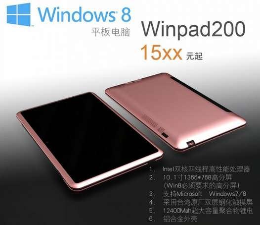 中国初のWindows8搭載の中華Pad!? 「WinPad 200 」 のスペックほか