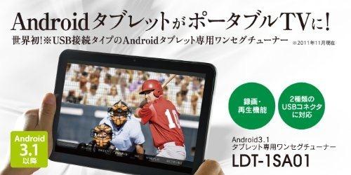 [ワンセグ化計画] iPad / iPhone と Androidタブレットのテレビ視聴アクセサリー 4選