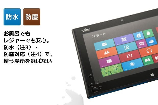 防水タブレット / 厚さ9.9ミリ / 容量64GB / Windows 8「ARROWS Tab Wi-Fi QH55」は約10万円、スペック表