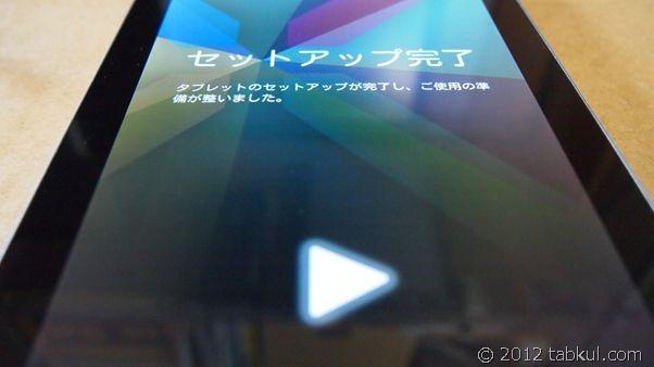 Nexus 7 購入レビュー | root化 Vol.6 – Android 4.1.2(JZO54K)でのroot取得方法