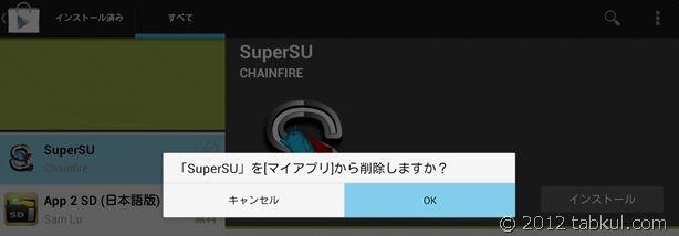 Google Play のマイアプリから過去のアプリを削除する方法