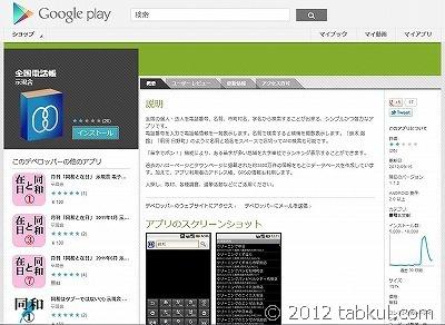 約76万名分の個人情報流出か、Androidアプリ「全国電話帳」を検索してみた
