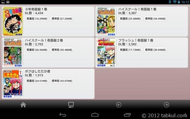 無料でマンガが読めるアプリ「JComi Viewer」が凄い!Nexus 7 で奇面組を読んでみた