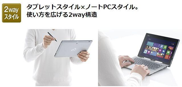 DTCP-IP対応!! Windows8 タブレットPC 「富士通 STYLISTIC QH77/J」 のスペック表と特徴