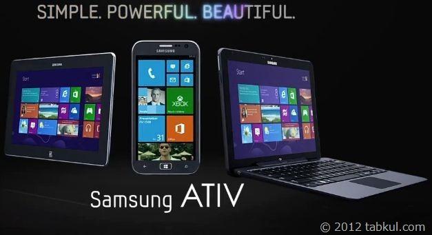 サムスン、Windows 8 ブランド「ATIV」のCM公開中(動画あり)ATIVファミリーについて