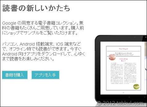 グーグル図書館プロジェクト | 近づく図書館の電子化時代