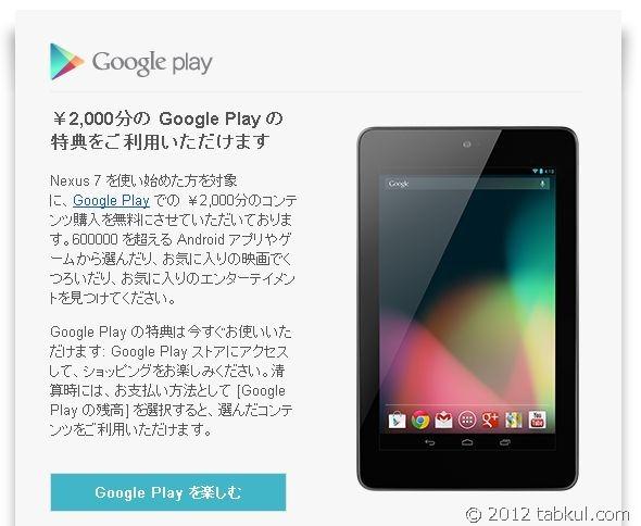 Google Play 2,000円分 特典 で クーポンの注意点とか調べてみた