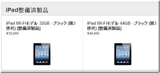 値下げ / アップルストア iPad第3世代の「整備済製品」が安くなってる件、価格リスト