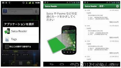 Nexus 7 購入レビュー | NFCアプリ「 Suica Reader 」で残高確認してみた