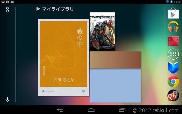 Nexus 7 購入レビュー | root化 Vol.4 – ホーム画面をタブレットUI(横向き)にしよう!意外と便利
