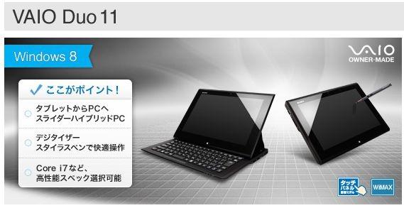 来た! Windows勢 「 Sony VAIO Duo 11 」は筆圧感知でスライド式!!
