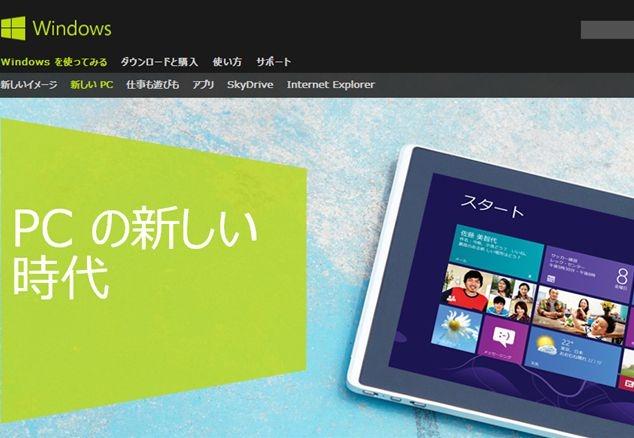 Windows 8 のエディション比較、全モデルの価格を調べてみた