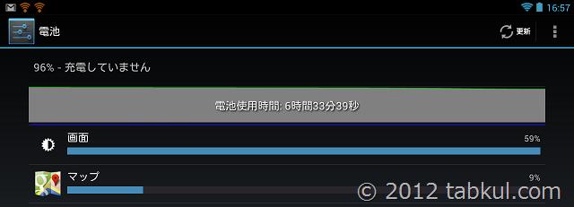 Nexus 7 を「Android 4.2.1」に更新後、バッテリー持ちが良いという話