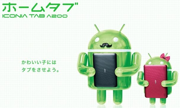値下げ / Acer、デュアルコア「ICONIA TAB A200」が1.7万円以下へ