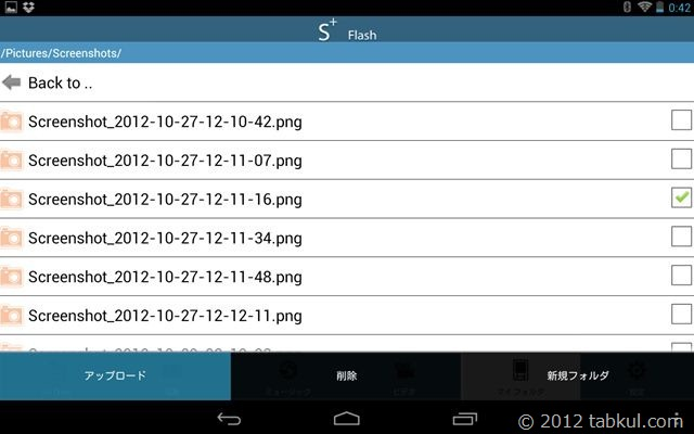 Nexus 7 に Air Drive 専用アプリ「S+ Flash」をインストール、使い方ほか