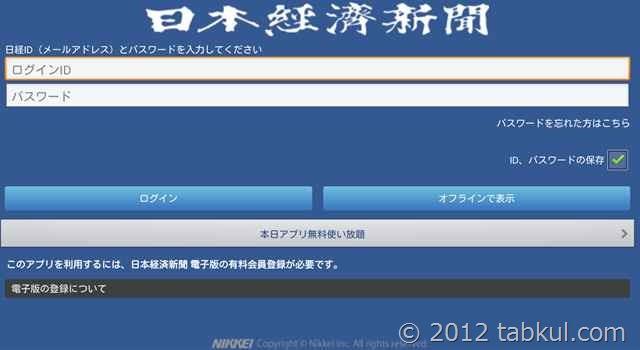 無料お試しの「日本経済新聞 電子版」をインストールした感想