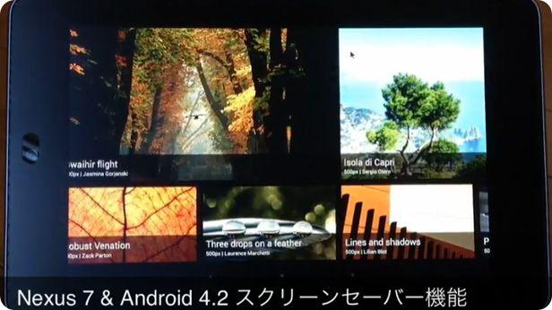 Android 4.2 新機能「スクリーンセーバー(DayDream)」 の動作動画 全6タイプ