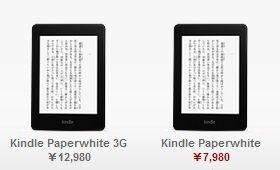 値下げ / 「Kindle Paperwhite」が7,980円に、楽天「kobo glo」へ対抗か