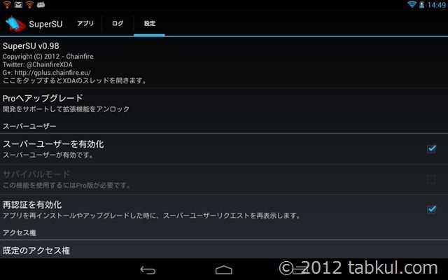 Nexus 7 root化 | Android 4.2(JOP40C) に SuperSU をインストールする方法